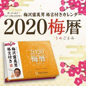 梅沢富美男さんの「梅暦」カレンダープレゼント