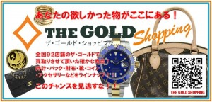 18金ネックレスを買取させていただきました。ザ・ゴールド須賀川インター店(福島県須賀川市) 福島県須賀川市にあるザ・ゴールド 須賀川インター店の画像4