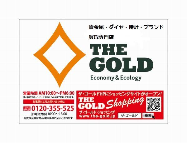 アニエス・b ファッション時計買取させていただきました★THE GOLD新潟西店(新潟市西区) 新潟県新潟市にあるザ・ゴールド 新潟西店の画像3