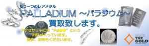 18金・プラチナ850コンビリングを買取させていただきました。ザ・ゴールド須賀川インター店(福島県須賀川市) 福島県須賀川市にあるザ・ゴールド 須賀川インター店の画像3