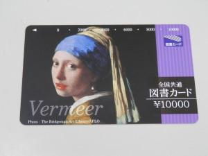 図書カード1万円を買取させていただきました。☆ザ・ゴールドいわき平店(福島県いわき市平) 福島県いわき市にあるザ・ゴールド いわき平店の画像2