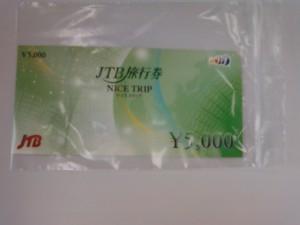 JTB旅行券 ナイストリップ 買取させていただきました ザ・ゴールド新潟中央店(新潟県新潟市中央区) 新潟県新潟市にあるザ・ゴールド 新潟中央店の画像2