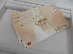 旅行券を買取させていただきました☆ザ・ゴールドいわき平店(福島県いわき市平) 福島県いわき市にあるザ・ゴールド いわき平店の画像4
