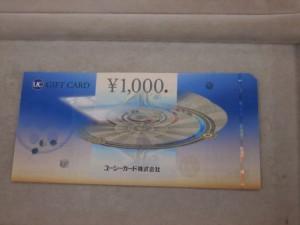 UCギフトカード 買取させていただきました ザ・ゴールド新潟中央店(新潟県新潟市中央区) 新潟県新潟市にあるザ・ゴールド 新潟中央店の画像2
