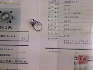 パールのリング買い取りさせて頂きました。 ザ・ゴールド利府店(宮城郡利府町) 宮城県宮城郡にあるザ・ゴールド 利府店の画像2