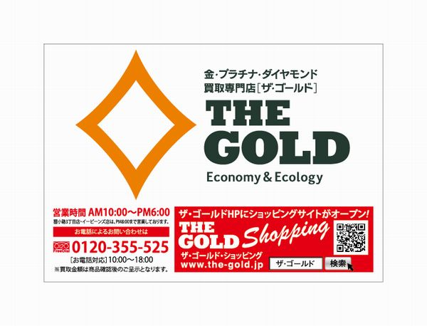 18金ブローチ買取させていただきました☆THE GOLD新潟西店(新潟県新潟市西区) 新潟県新潟市にあるザ・ゴールド 新潟西店の画像3