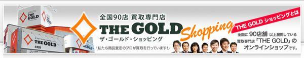 フェンディ 時計 買取させていただきました☆THE GOLD新潟西店(新潟県新潟市西区) 新潟県新潟市にあるザ・ゴールド 新潟西店の画像3