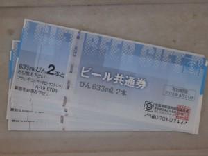 ビール券 買取させていただきました ザ・ゴールド新潟中央店(新潟県新潟市中央区) 新潟県新潟市にあるザ・ゴールド 新潟中央店の画像2