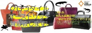 カルテイエ・ハンドバッグ買取させていただきました。ザ・ゴールド須賀川インター店(福島県須賀川市) 福島県須賀川市にあるザ・ゴールド 須賀川インター店の画像4