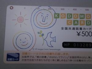 図書カードを買取させて頂きました?ザ・ゴールド三条店(新潟県三条市) 新潟県三条市にあるザ・ゴールド 三条店の画像2