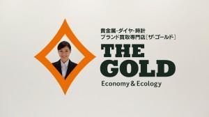 18金 リングを買取させていただきました。ザ・ゴールド須賀川インター店(福島県須賀川市) 福島県須賀川市にあるザ・ゴールド 須賀川インター店の画像3