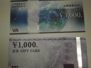 金券 買取させていただきました。 ザ・ゴールド須賀川インター店(福島県須賀川市) 福島県須賀川市にあるザ・ゴールド 須賀川インター店の画像3