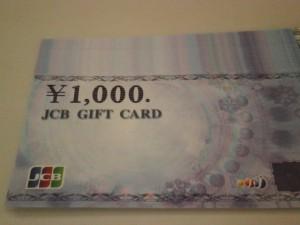 JCB商品券を買取させていただきました。ザ・ゴールド須賀川インター店(福島県須賀川市) 福島県須賀川市にあるザ・ゴールド 須賀川インター店の画像2