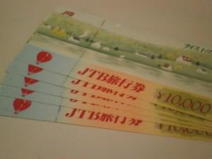 JTB旅行券を買取させていただきました。ザ・ゴールド須賀川インター店(福島県須賀川市) 福島県須賀川市にあるザ・ゴールド 須賀川インター店の画像2