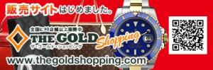 石がついた指輪    ザ・ゴールド会津若松店 福島県会津若松市にあるザ・ゴールド 会津若松店の画像3