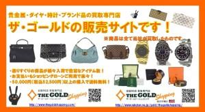 プラチナ900 ダイヤモンド付きネックレス 買取させていただきました。ザ・ゴールド須賀川インター店(福島県須賀川市) 福島県須賀川市にあるザ・ゴールド 須賀川インター店の画像4