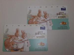 図書カードを買取させていただきました! ☆ THE GOLD新潟西店(新潟県新潟市西区) 新潟県新潟市にあるザ・ゴールド 新潟西店の画像2