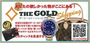 金の飾りがついたネックレスを買取致しました。ザ・ゴールド新潟中央店(新潟市中央区) 新潟県新潟市にあるザ・ゴールド 新潟中央店の画像3