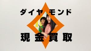 0.5カラット 18金・プラチナ900コンビダイヤモンドリングを買取させていただきました。ザ・ゴールド須賀川インター店(福島県須賀川市) 福島県須賀川市にあるザ・ゴールド 須賀川インター店の画像3