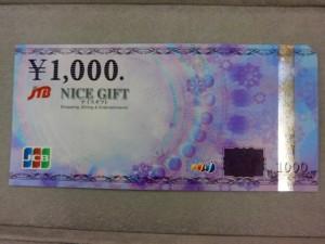 JTB NICE GIFT券 買取させていただきました ザ・ゴールド新潟中央店(新潟県新潟市中央区) 新潟県新潟市にあるザ・ゴールド 新潟中央店の画像2