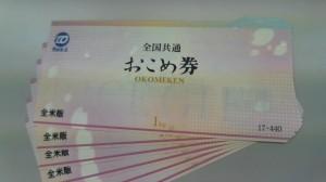 お米券買取させていただきました ザ・ゴールド東仙台店(宮城野区 東仙台) 宮城県仙台市にあるザ・ゴールド 東仙台店の画像4