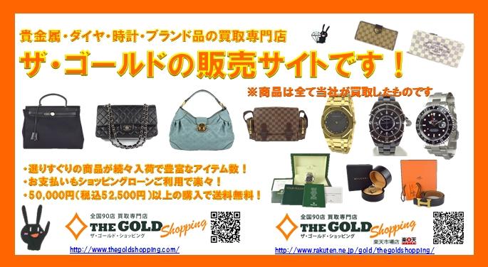 ダイヤモンドネックレス買取させていただきました☆THE GOLD新潟西店(新潟県新潟市西区) 新潟県新潟市にあるザ・ゴールド 新潟西店の画像3