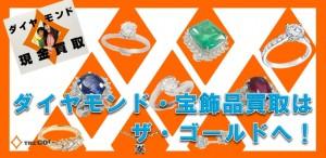 ダイヤモンドリングを買取りさせていただきました?ザ・ゴールド福島店(福島県福島市鳥谷野) 福島県福島市にあるザ・ゴールド 福島店の画像5