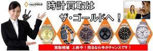 時計ブライトリングを買取りさせていただきました?ザ・ゴールド福島店(福島県福島市鳥谷野) 福島県福島市にあるザ・ゴールド 福島店の画像4