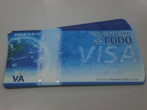visaギフト券を買取りさせていただきました。 ザ・ゴールドいわき平店(福島県いわき市平) 福島県いわき市にあるザ・ゴールド いわき平店の画像2