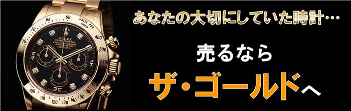 ダイバー時計について!  ザ・ゴールド長岡店(新潟県長岡市) 新潟県長岡市にあるザ・ゴールド 長岡店の画像3